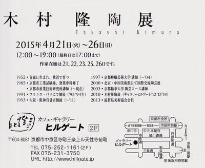 木村隆 地図.jpg