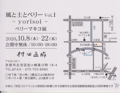 村田画廊 案内2020'10' (2).jpeg