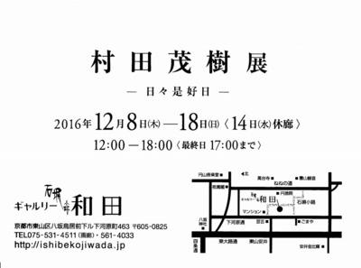 村田茂樹 2016おもて.jpeg.jpg