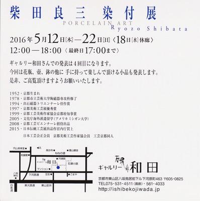 柴田 '16 �A.jpg