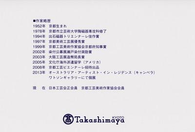 柴田さん履歴.jpg