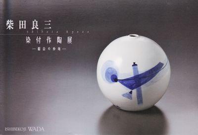 柴田良三作陶展 (2).jpeg