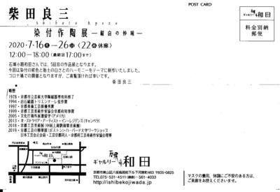 柴田良三作陶展案内.jpeg