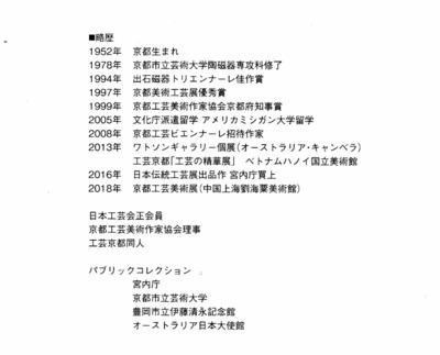 柴田良三展経歴.jpeg.jpg