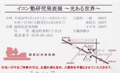 梅津薫 イコン塾表.jpg