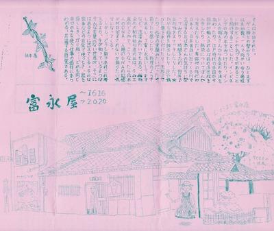 水口奈津子・ガリ版新聞.3.jpg