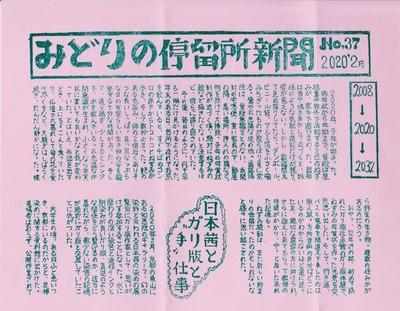 水口奈津子・ガリ版新聞1.jpg
