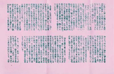水口奈津子・ガリ版新聞2.jpg