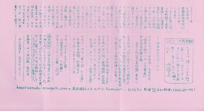 水口奈津子・ガリ版新聞4.jpg