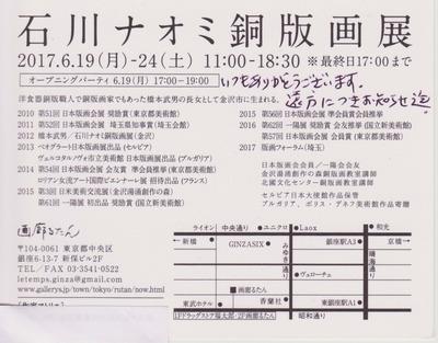 石川ナオミ17 �A.jpg