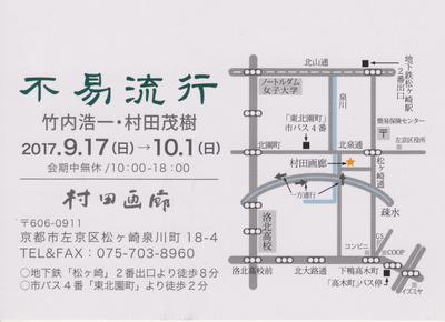 竹内浩一・村田茂樹  不易流行 案内地図.jpeg.jpeg