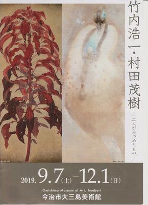 竹内浩一・村田茂樹 展.jpg