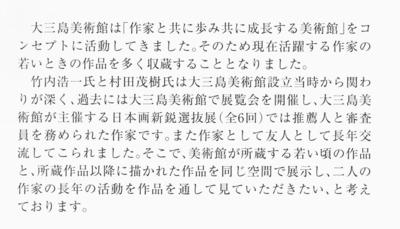 竹内浩一・村田茂樹 展 裏面.jpeg