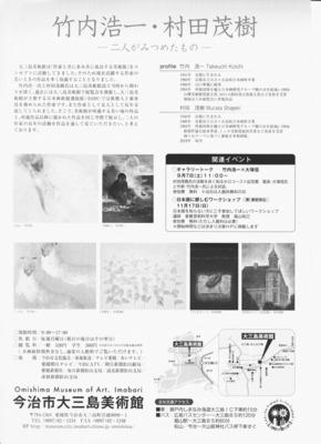 竹内浩一・村田茂樹 展 裏面.jpg