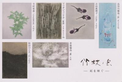 竹杖ノ会(吉田真理子) (2).jpeg