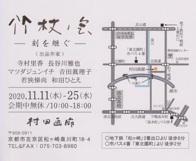 竹杖ノ会(吉田真理子)案内 (2).jpeg