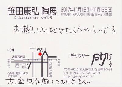 笹田康弘 陶展案内 2017.jpeg.jpg