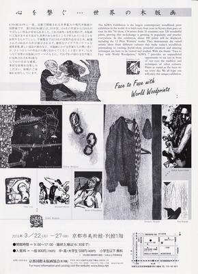 裏面・京都国際木版画協会展.jpg
