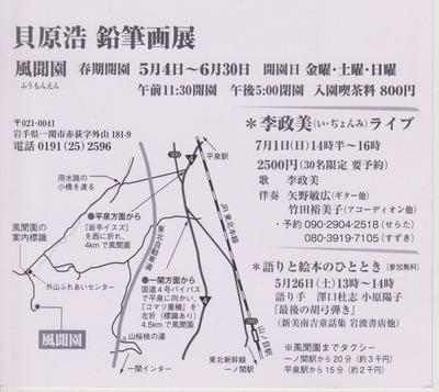 貝原浩 鉛筆画展案内 2018'.jpeg.jpg