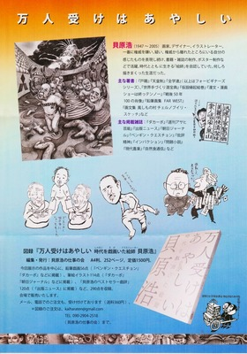 貝原浩・万人受けはあやしい2018`2.jpeg.jpeg.jpg