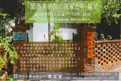 関西美術院170915.jpg