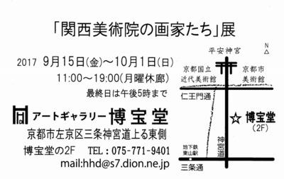 関西美術院170915案内.jpeg.jpg