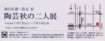 陶芸秋の二人展宛名面.jpeg.jpg