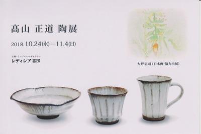 高山正道  陶展.jpg