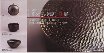 高木 己樹恵 陶展.jpg