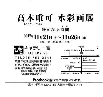 高木唯可 水彩画 案内2017.jpeg