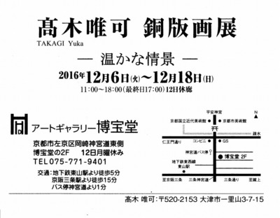 高木唯可銅版画2016おもてjpeg.jpeg.jpg