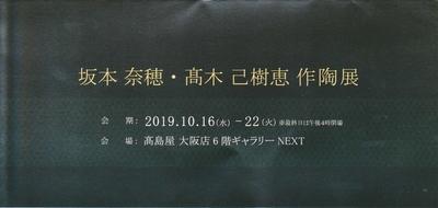 高木巳樹恵作陶二人展1.jpg