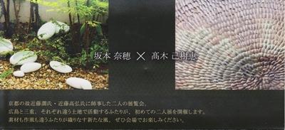 高木巳樹恵作陶二人展1 - コピー.jpg