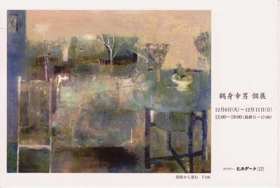 鶴身幸男 個展 2016'12'.jpg