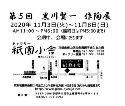 黒川賢一作陶展案内 (2).jpeg