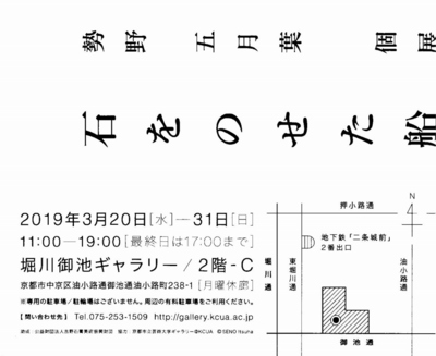 s-勢野 五月葉 個展 案内.jpg