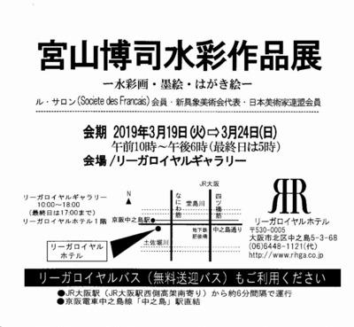 s-宮山博司水彩作品展案内.jpg