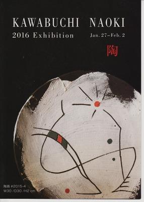 s-川淵直樹2016-1.jpg