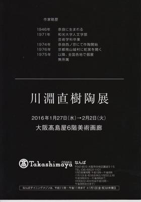 s-川淵直樹2016-3.jpg